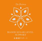 血糖値サポート